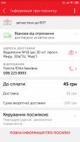 Screenshot_2019-04-28-00-01-51-684_ua.novaposhtaa.png